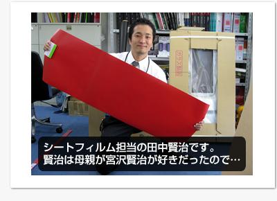 シートフィルム担当の田中賢治です。