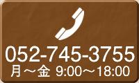 電話からお問い合わせ