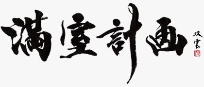 満室計画名古屋